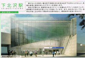 Shimokitaeki1thumb450x310134