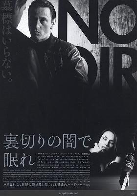 20083_uragirinoyami