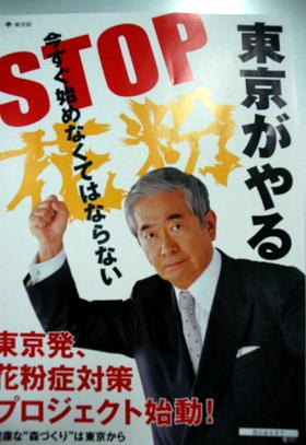 Stopishihara